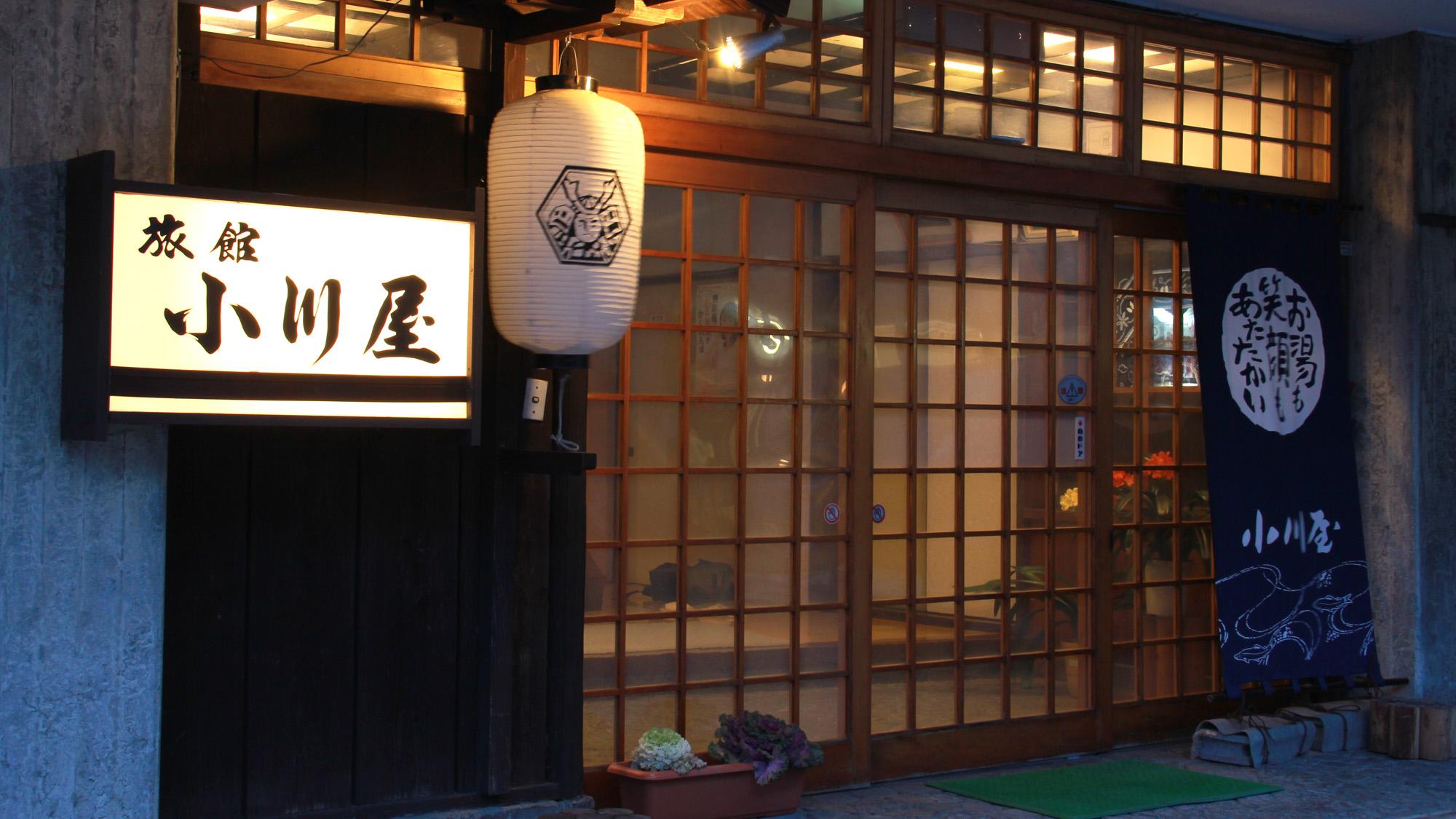旅館 小川屋◆楽天トラベル