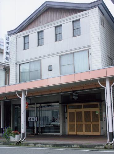 須田屋旅館◆楽天トラベル