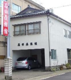 石田屋旅館◆楽天トラベル