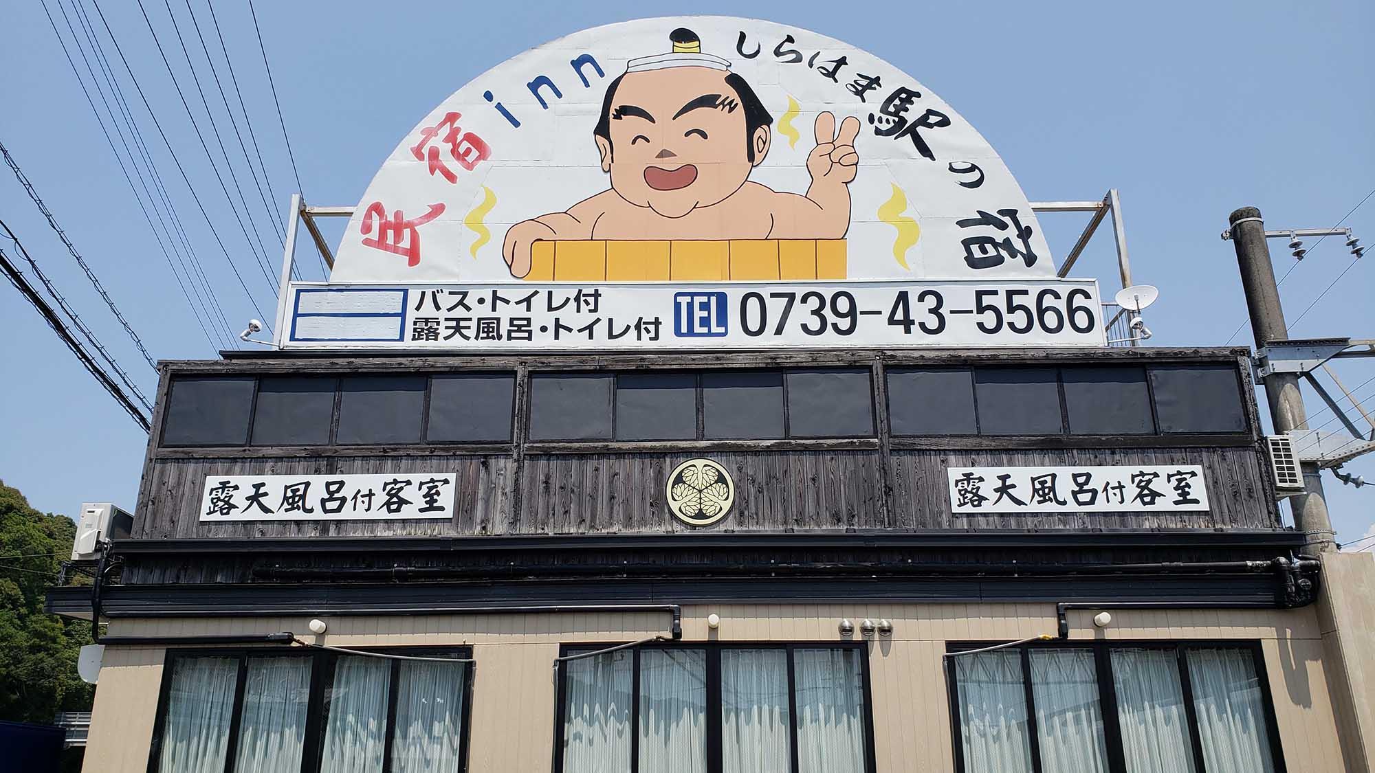 民宿 inn しらはま 駅の宿◆楽天トラベル