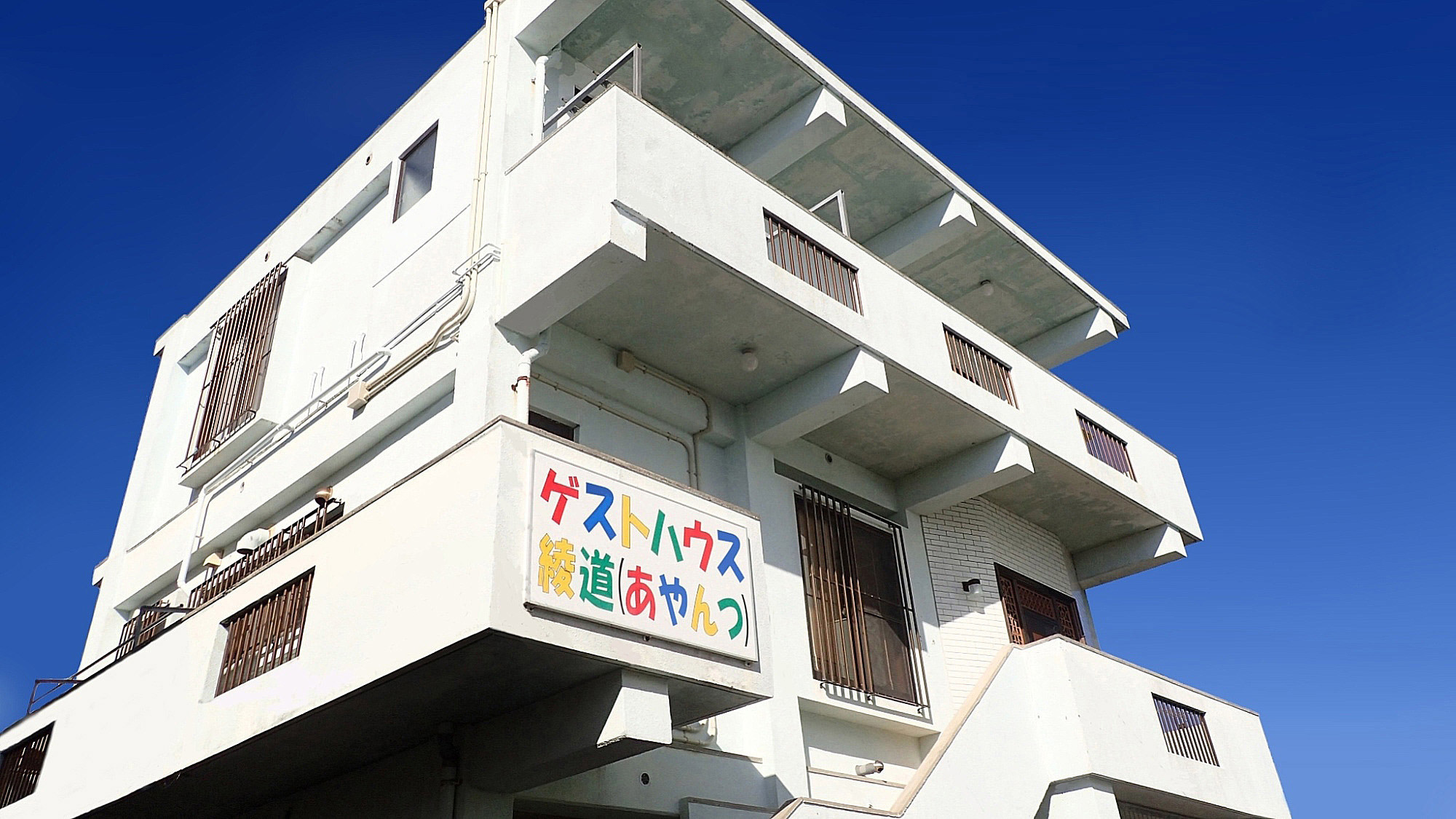 ゲストハウス 綾道◆楽天トラベル