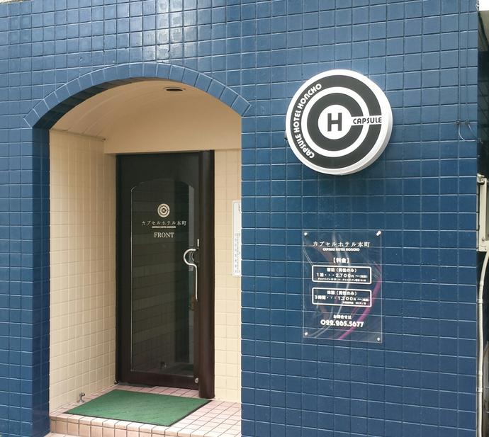 カプセルホテル本町◆楽天トラベル