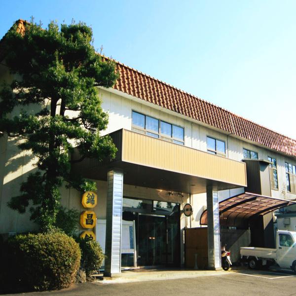 温泉旅館 錦昌館◆楽天トラベル