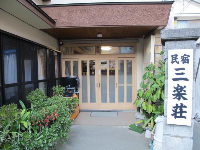民宿 三楽荘◆楽天トラベル