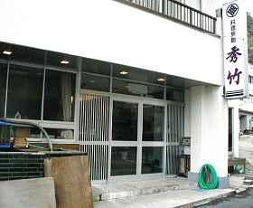 料理旅館 秀竹◆楽天トラベル