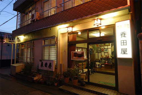 養田屋旅館◆楽天トラベル