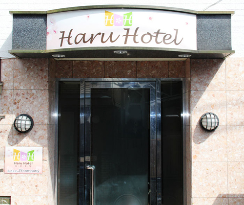 Haru Hotel◆楽天トラベル