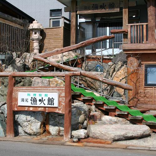 湯元 漁火館◆楽天トラベル