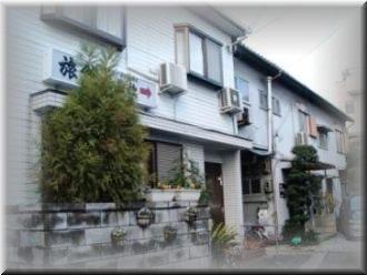 ビジネス旅館 新若松◆楽天トラベル