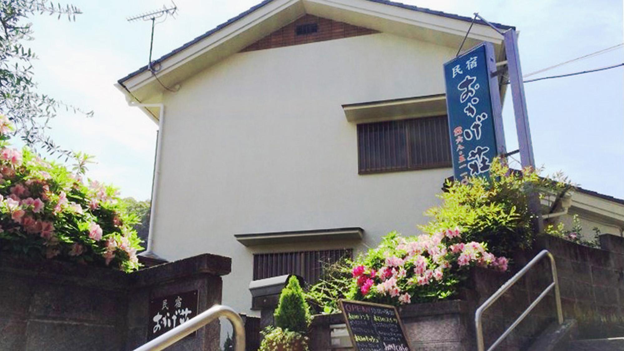 民宿 おかげ荘◆楽天トラベル