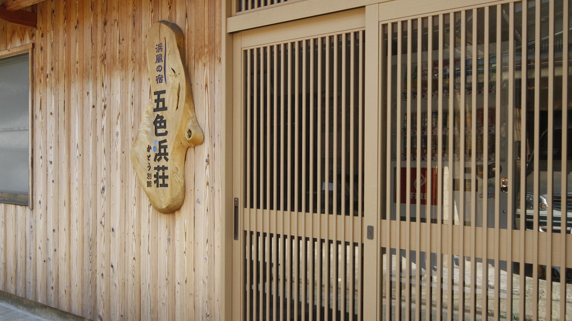 民宿 五色浜荘◆楽天トラベル