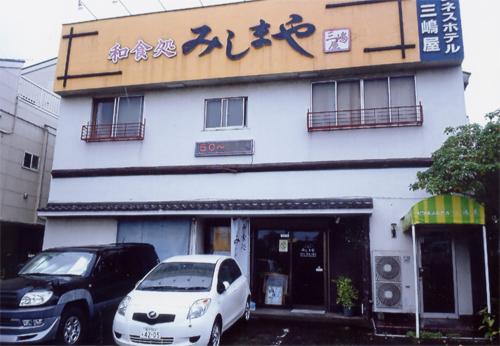 ビジネスホテル 三嶋屋◆楽天トラベル