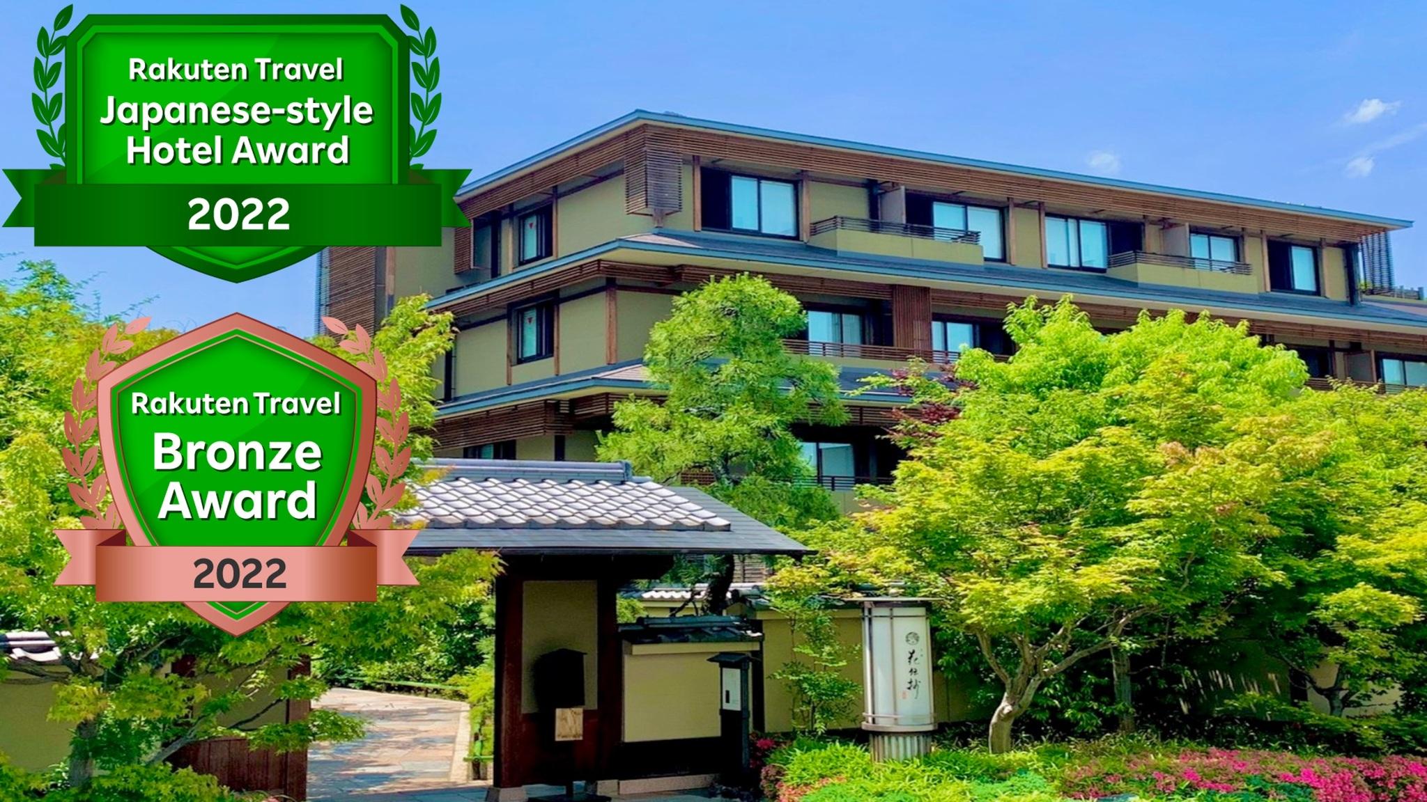 京都嵐山温泉 花伝抄