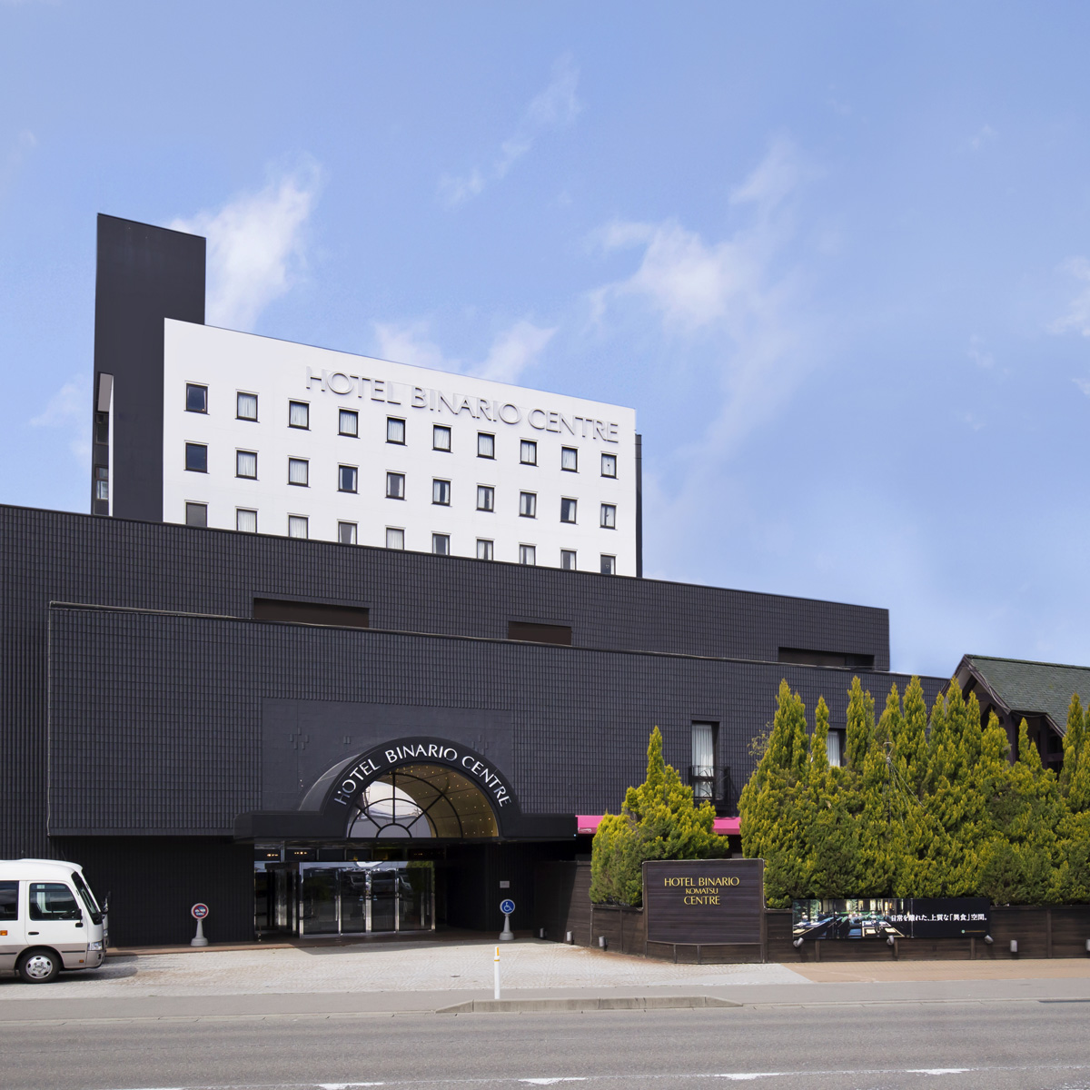 ホテル サンルート 小松◆楽天トラベル