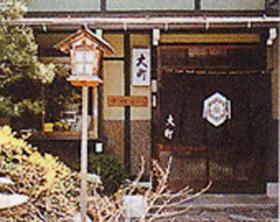 大町旅館◆楽天トラベル