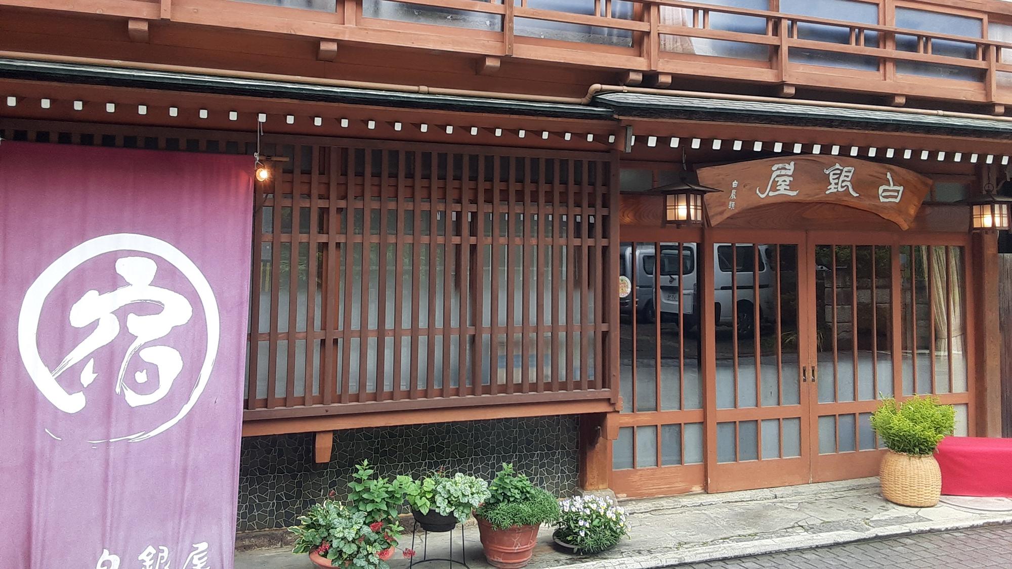 渋 白銀屋 旅館◆楽天トラベル