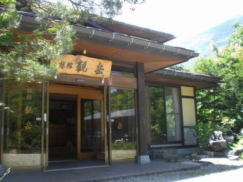 旅館 観岳◆楽天トラベル