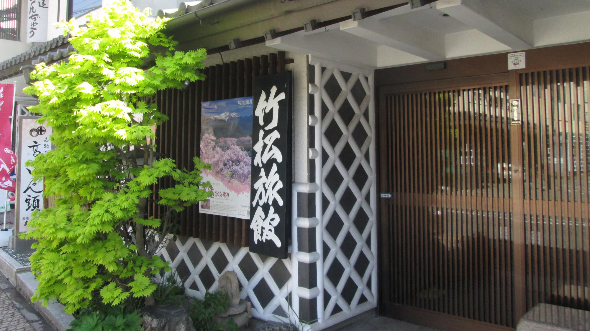 竹松旅館◆楽天トラベル