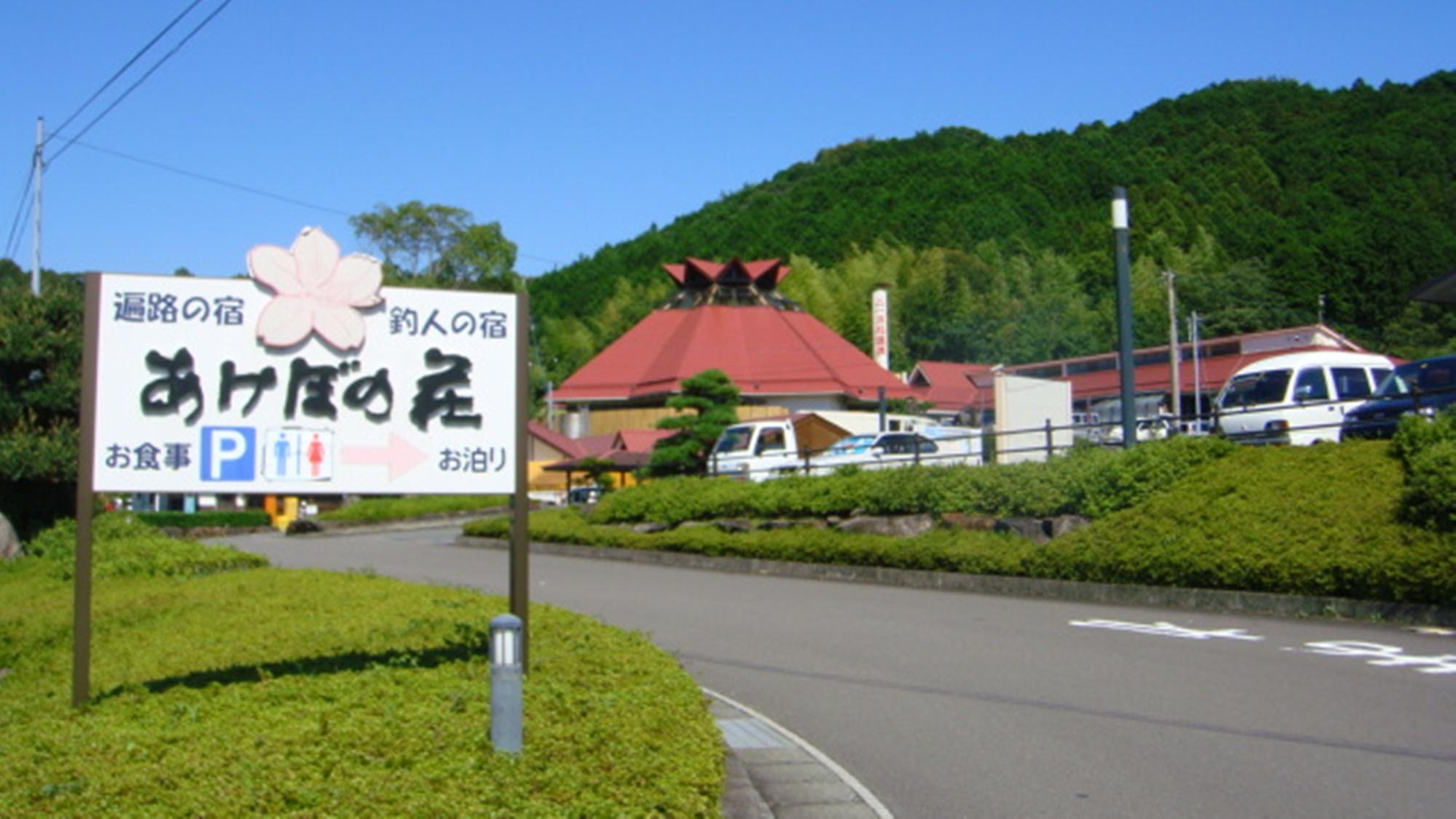 一本松温泉 あけぼの荘◆楽天トラベル