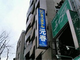 ビジネスホテル 元春◆楽天トラベル