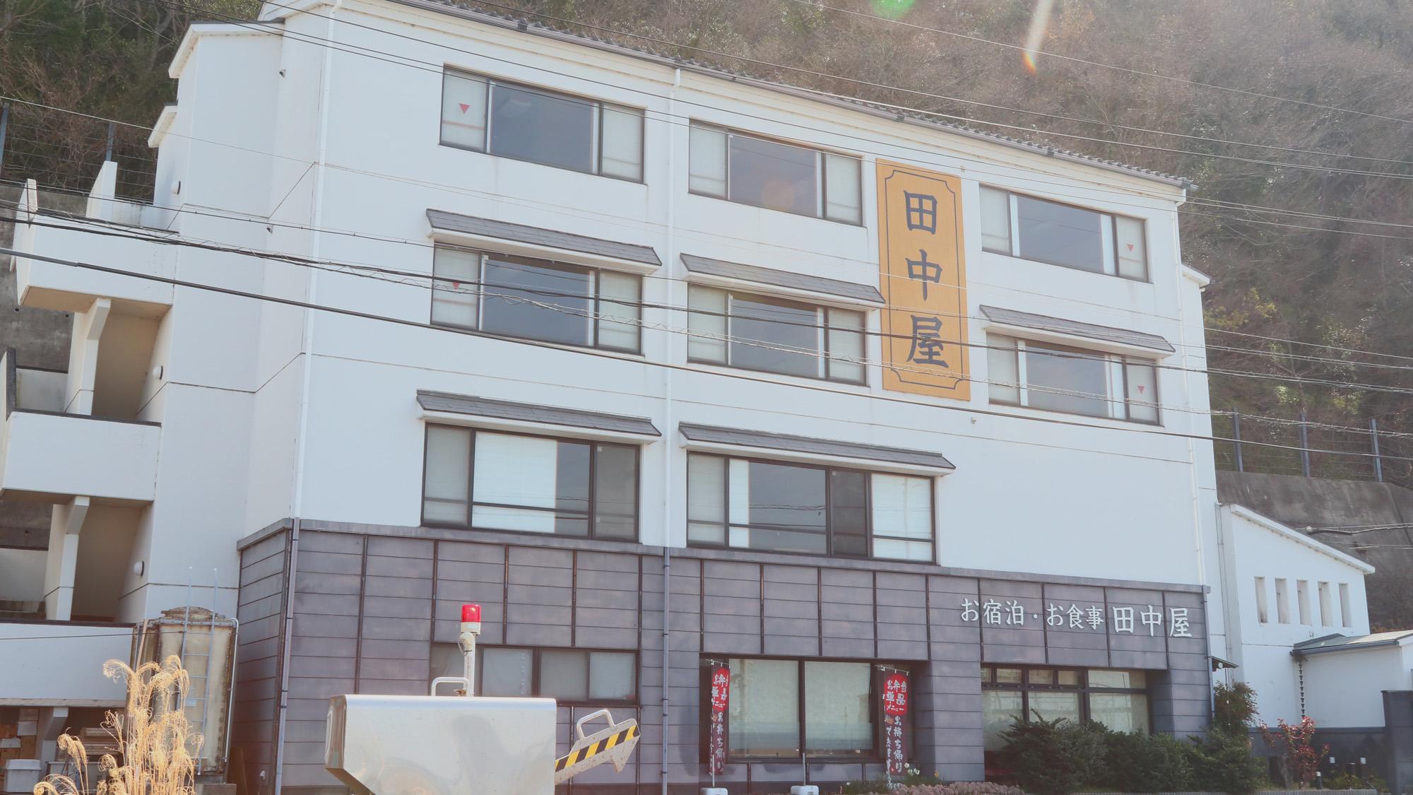 田中屋 旅館◆楽天トラベル