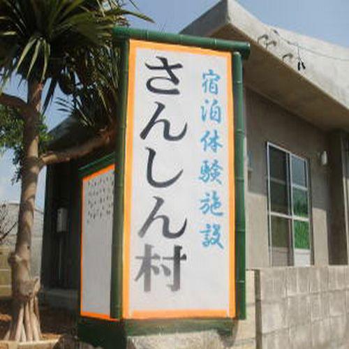 民宿 さんしん村◆楽天トラベル