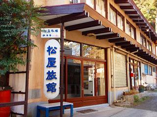 松屋旅館◆楽天トラベル