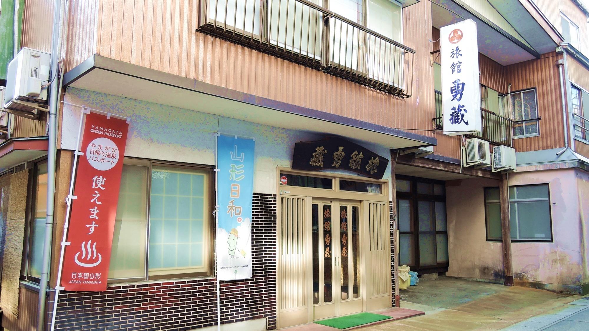 旅館 勇蔵◆楽天トラベル