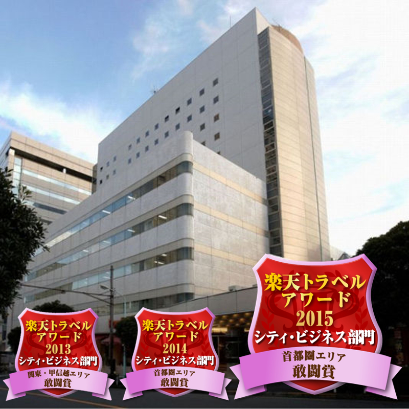 京急EXイン 高輪◆楽天トラベル