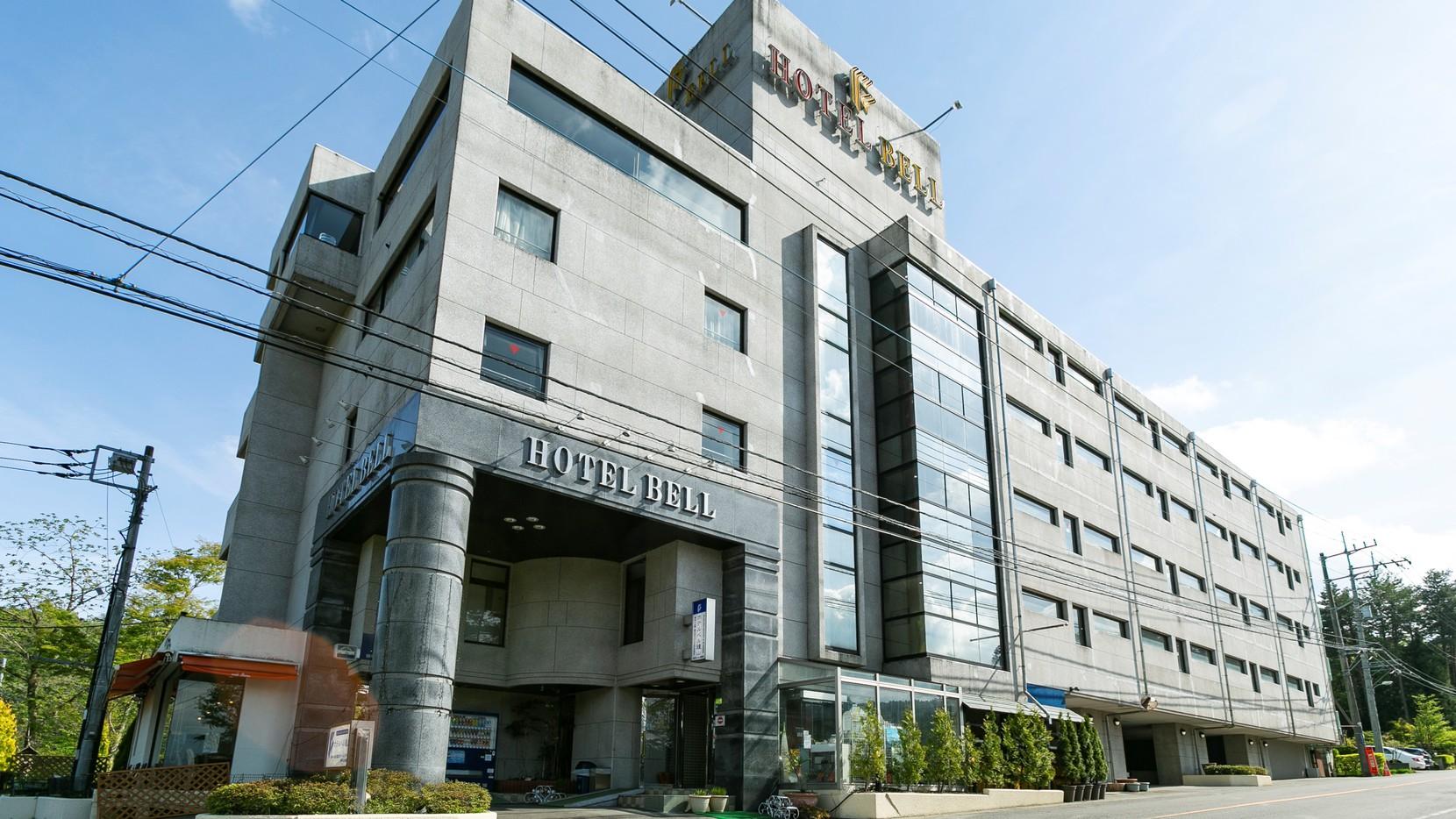 ホテル ベル 鐘山◆楽天トラベル