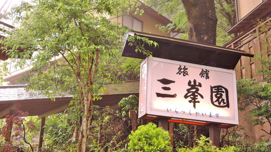旅館 三峯園◆楽天トラベル