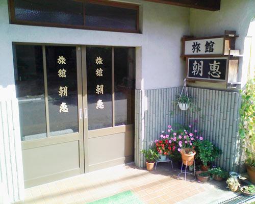朝恵旅館◆楽天トラベル