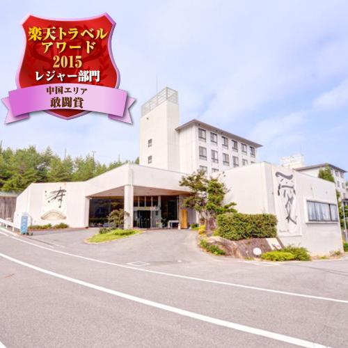 広島北ホテル◆楽天トラベル