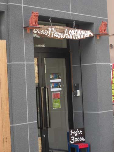 ゲストハウス 旭川◆楽天トラベル