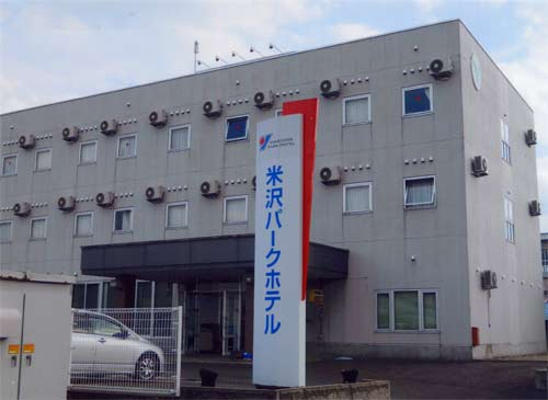 米沢 パークホテル◆楽天トラベル