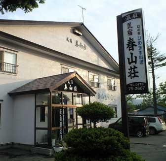 民宿 春山荘◆楽天トラベル