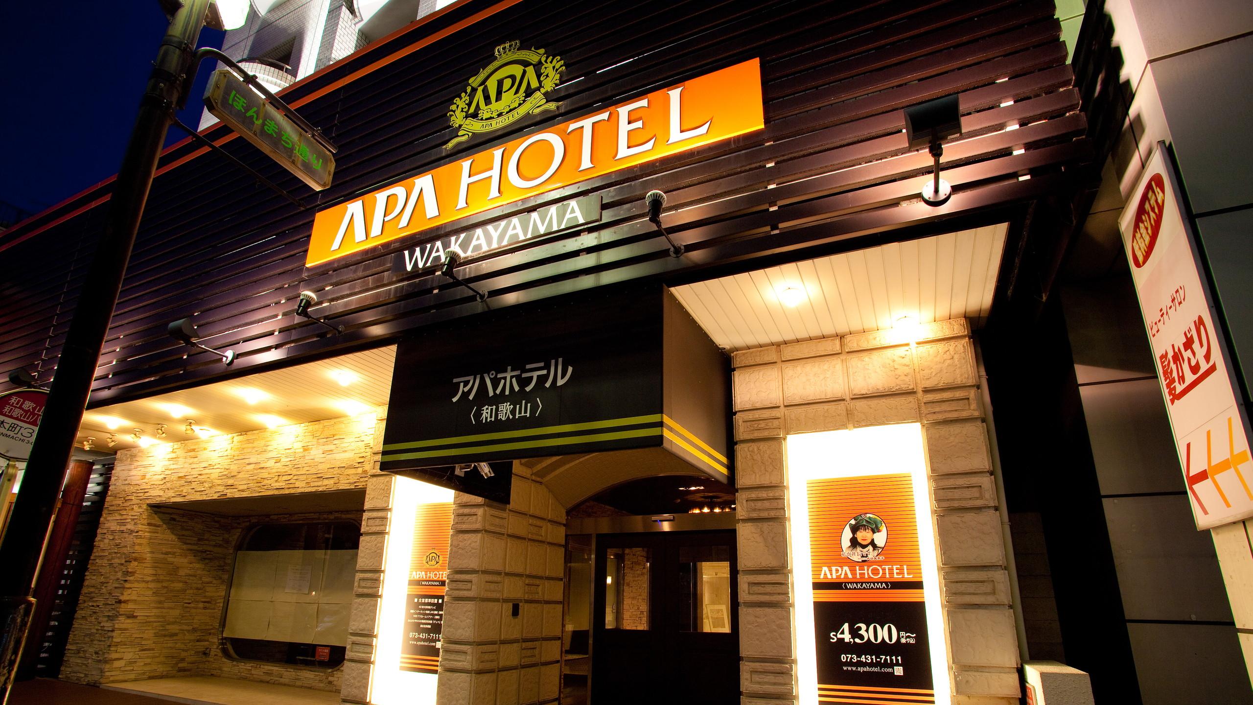 アパホテル 和歌山◆楽天トラベル