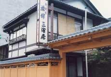 料理旅館 三浦屋◆楽天トラベル