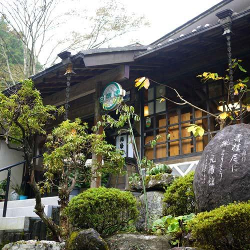 油山温泉 元湯館◆楽天トラベル