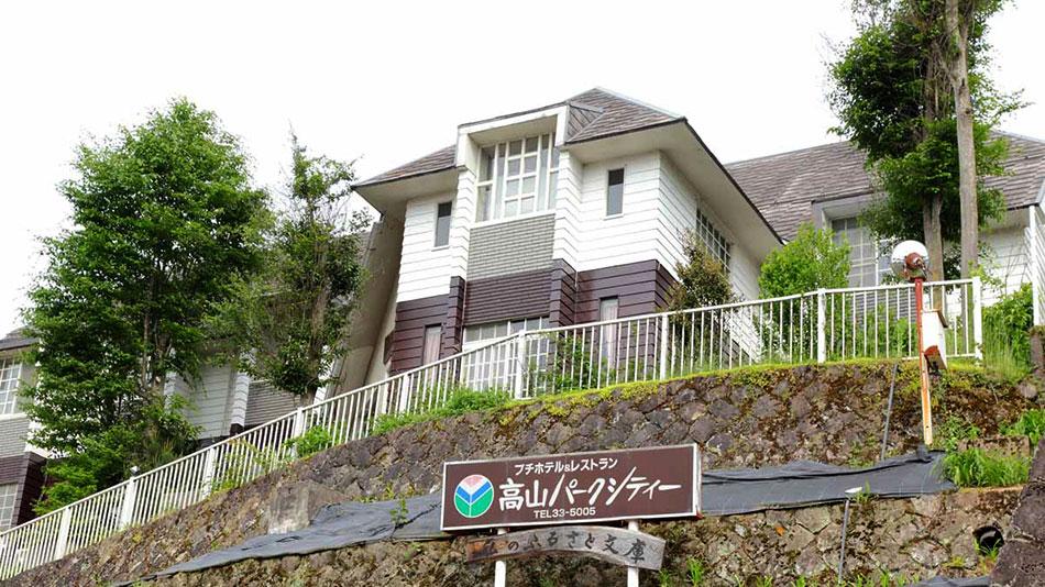 高山 パークシティ ホテル◆楽天トラベル