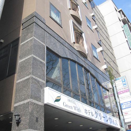 ホテル グリーン ウィズ◆楽天トラベル