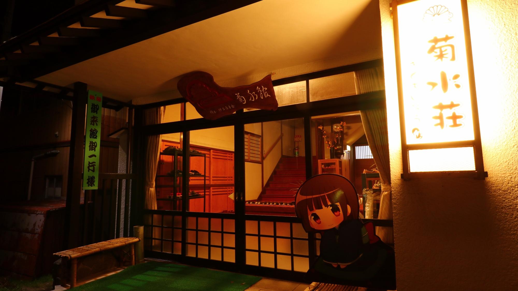 旅館 菊水荘◆楽天トラベル