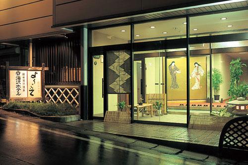 湯沢ホテル◆楽天トラベル
