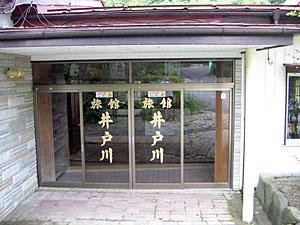 井戸川温泉◆楽天トラベル