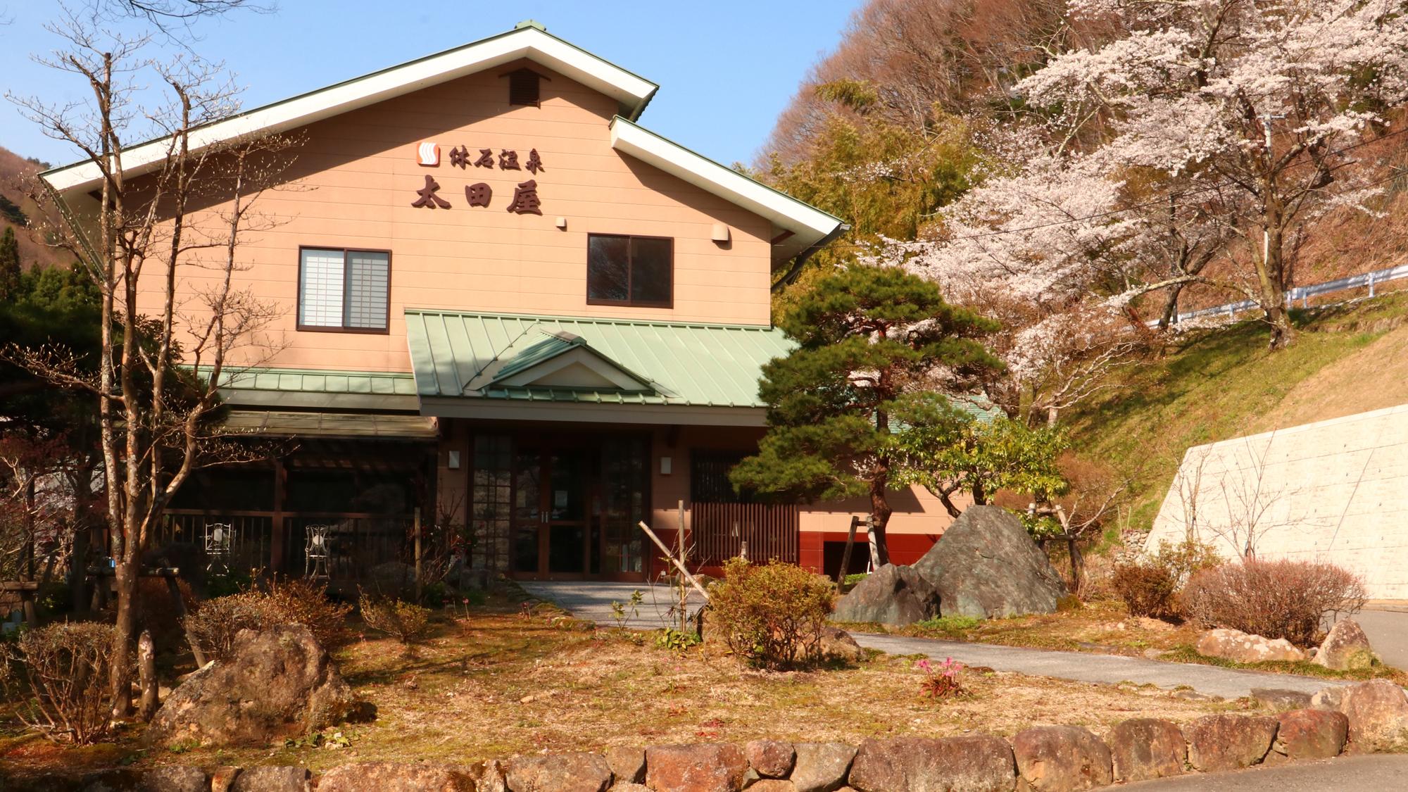 休石温泉 太田屋◆楽天トラベル
