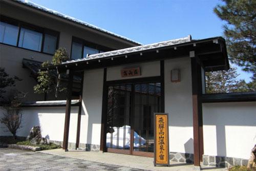 四季倶楽部 飛騨高山荘◆楽天トラベル