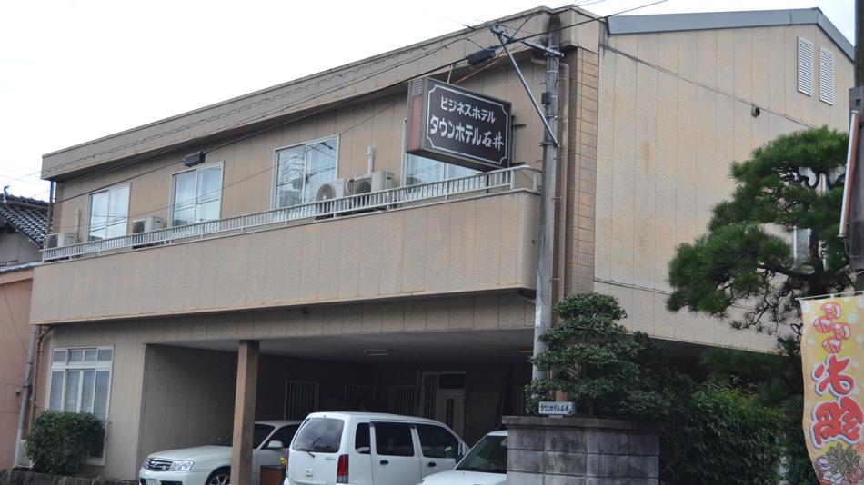 タウンホテル 石井◆楽天トラベル
