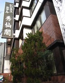 ビジネスホテル 秀仙閣◆楽天トラベル
