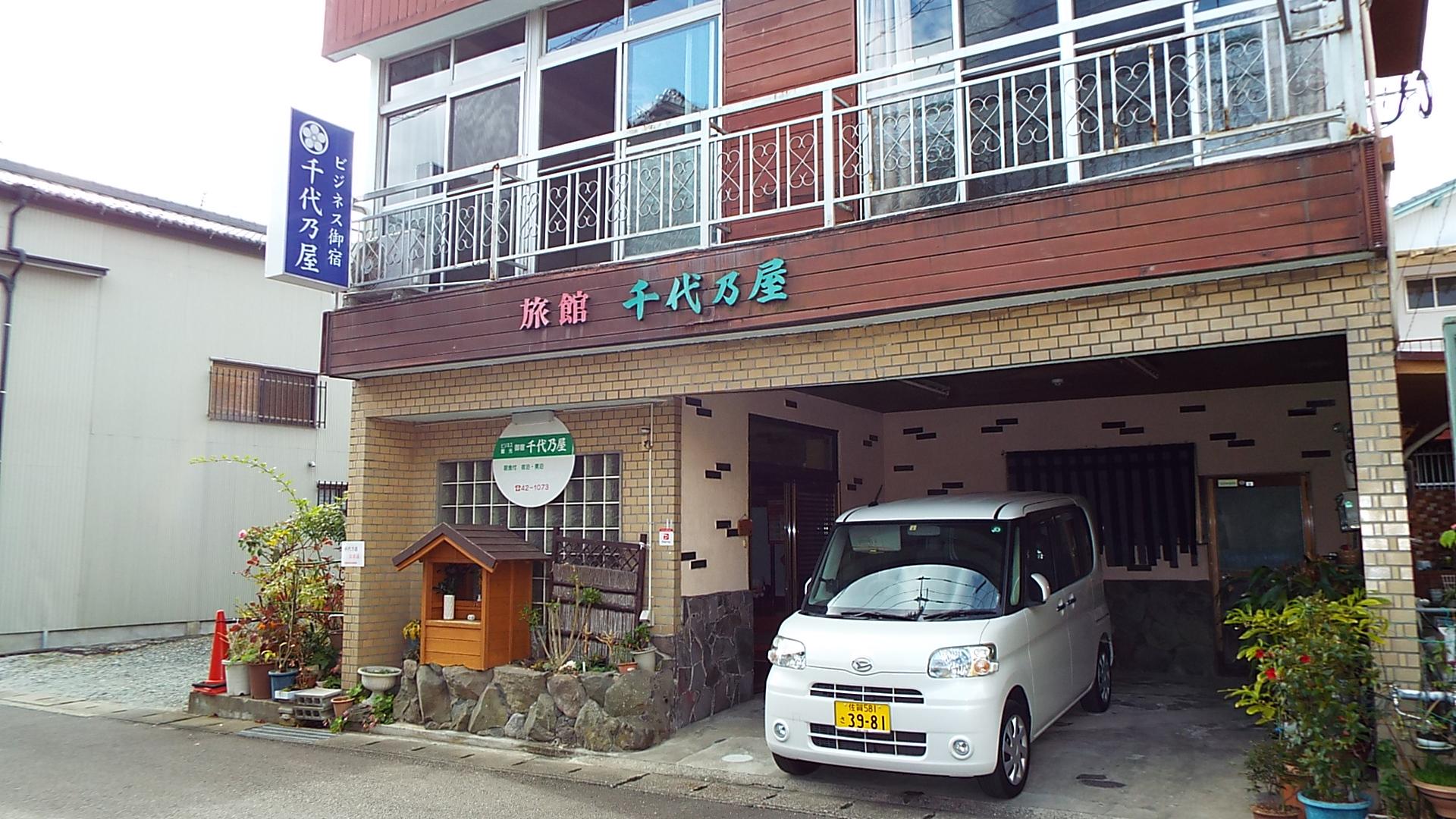 ビジネス旅館 千代乃屋◆楽天トラベル
