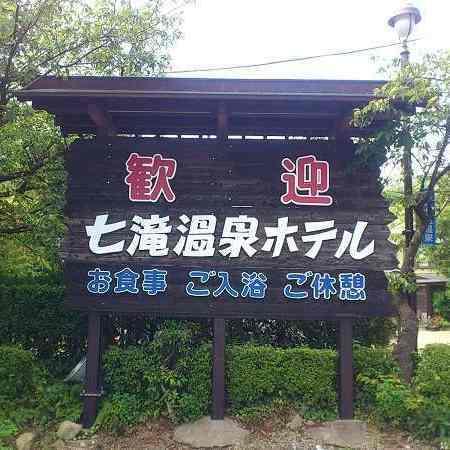 七滝温泉ホテル◆楽天トラベル